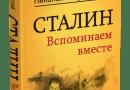 «Сталин. Вспоминаем вместе». Н. Стариков (скачать, PDF, DOC, mp3).