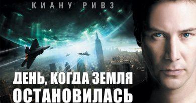 «День, когда Земля остановилась» (2008).