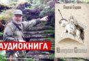 """Георгий Сидоров. """"Завещание Никлота"""" (аудиокнига, mp3)."""