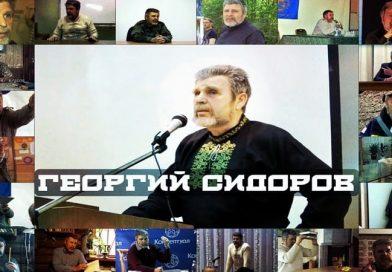 Георгий Сидоров. Тайна мегалитической  цивилизации раскрыта.