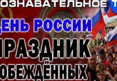 День России – праздник побеждённых (Познавательное ТВ, Артём Войтенков).