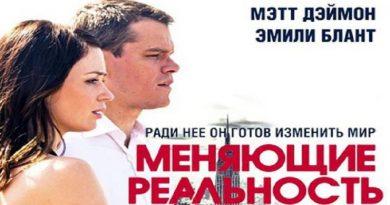 """""""Меняющие реальность"""" (2011)."""