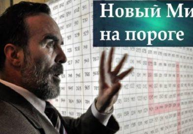 О судьбах стран мира, тайнах математики, и др. секретах…