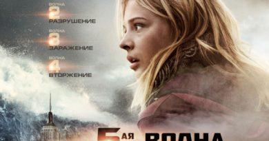 """""""Пятая волна"""" (2016)."""