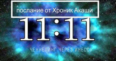 Повторяющиеся числа 11:11. Значение чисел.