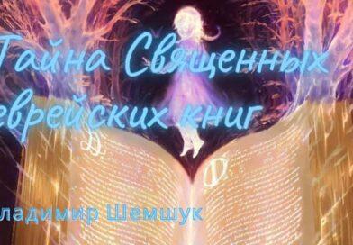 Тайна Священных еврейских книг.  Шемшук В. А.